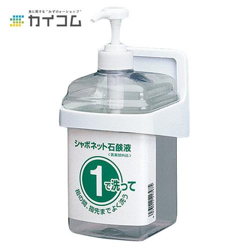 シャボネット石鹸液用ボトルサイズ : 1000ml入数 : 12単価 : 1714.12円(税抜)