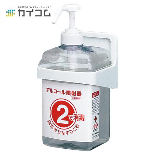 アルコール噴霧用ボトルサイズ : 1000ml入数 : 12単価 : 1948.88円(税抜)