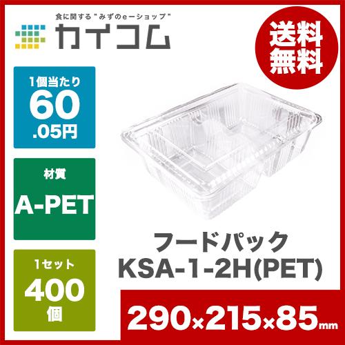 フードパックKSA-1-2H(PET)サイズ : 290×215×75mm入数 : 400単価 : 60.05円(税抜)
