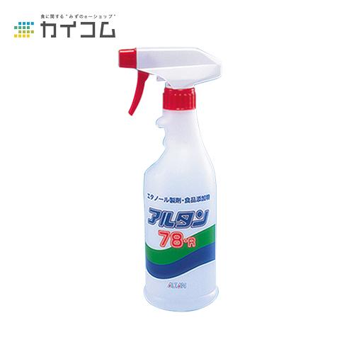 アルコールスプレー78-R(ガン付) 500mLサイズ : 500mL入数 : 30単価 : 1011.56円(税抜)