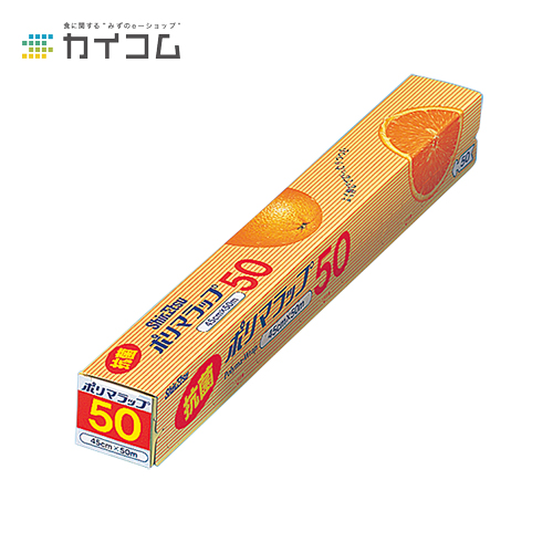 ポリマーラップ抗菌 45cm×50mサイズ : 45cm×50m入数 : 30単価 : 348.45円(税抜)