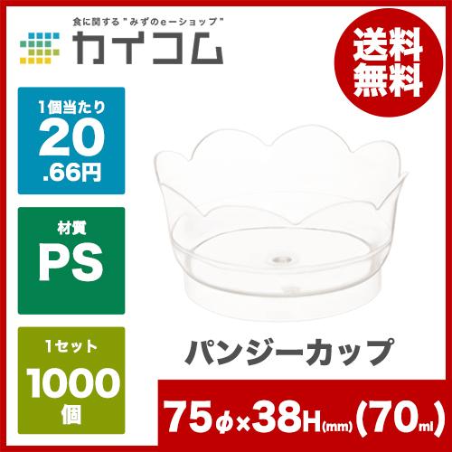 デザート カップ グラス コップ プラスチック 使い捨て 業務用パンジーカップサイズ : 75φ×38mm(70cc)入数 : 1000単価 : 20.66円(税抜)