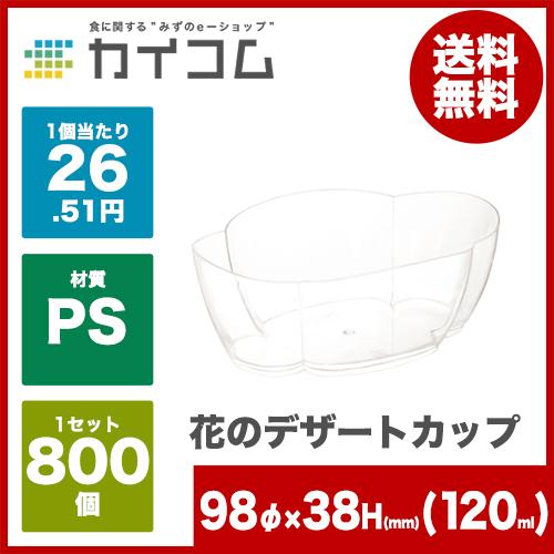 デザート カップ グラス コップ プラスチック 使い捨て 業務用花のデザートカップサイズ : 98φ×70mm(120cc)入数 : 800単価 : 26.51円(税抜)
