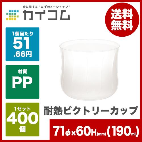 デザート カップ グラス コップ プラスチック 使い捨て 業務用耐熱ビクトリーカップサイズ : 71.5φ×60mm(190cc)入数 : 400単価 : 51.66円(税抜)