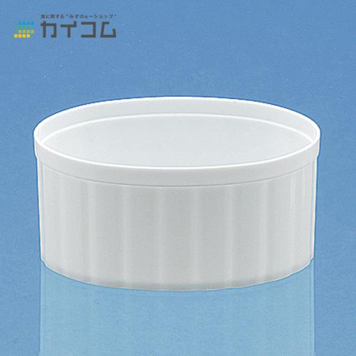 耐熱ハイメロディーカップ(白)サイズ : 84×52×40mm(110cc)入数 : 500単価 : 32.18円(税抜)