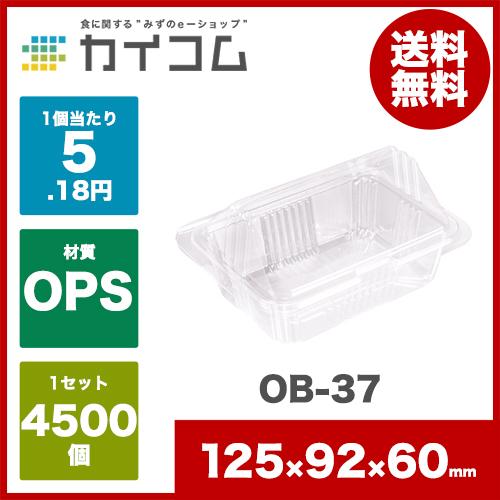 フードパック OB-37サイズ : 122×92×30mm入数 : 4500単価 : 5.18円(税抜)