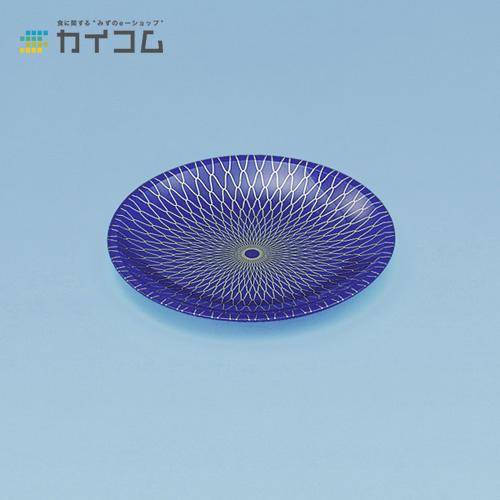 丸皿D-19(紺網目ゴールド)サイズ : 190φ×21mm入数 : 400単価 : 61.11円(税抜)