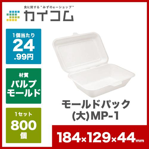 モールドパック(大) MP-1サイズ : 184×129×44mm入数 : 800単価 : 24.99円(税抜)