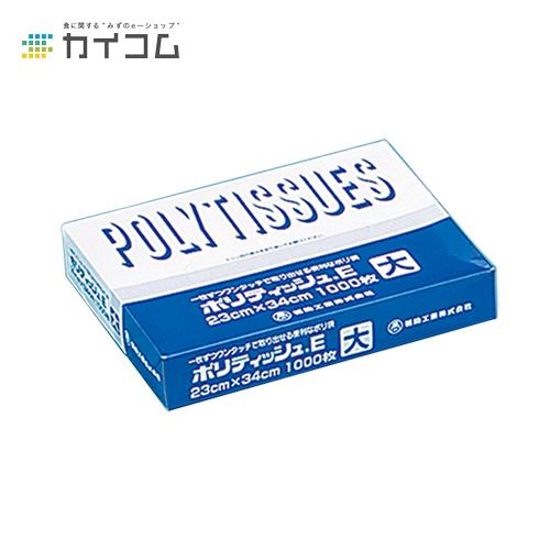 ポリティッシュ(大) Eサイズ : 230×340mm入数 : 12単価 : 980円(税抜)