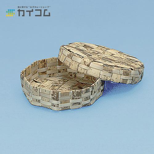 竹皮容器TY-4Hサイズ : 120×120×35入数 : 200単価 : 163.56円(税抜)