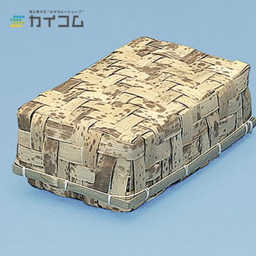竹皮容器TYー7H(フタ付)サイズ : 170×100×50mm入数 : 200単価 : 141.44円(税抜)