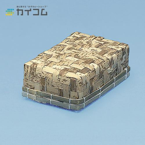 竹皮容器TYー6H(フタ付)サイズ : 180×120×50mm入数 : 180単価 : 141.91円(税抜)