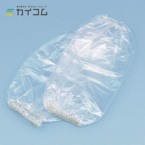 ポリエチ腕カバー(ナチュラル)サイズ : フリーサイズ入数 : 500単価 : 24.56円(税抜)