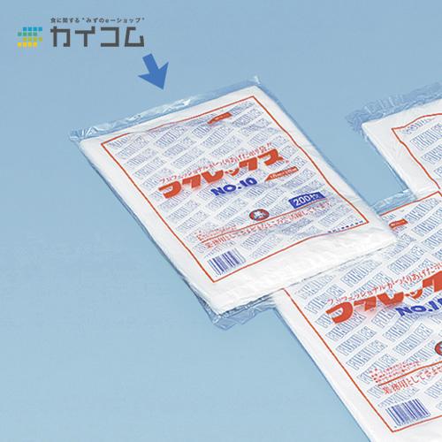 新 フクレックス No.10サイズ : 180×270mm入数 : 16000単価 : 0.7円(税抜)