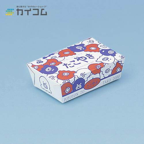 たこやきボックス(BB-6)サイズ : (底)118×77×43mm入数 : 600単価 : 24.89円(税抜)