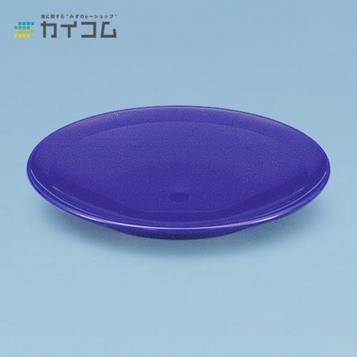高台皿9寸(紺)サイズ : 270φ入数 : 40単価 : 404.84円(税抜)
