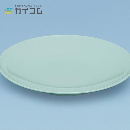 高台皿尺2(青磁)サイズ : 360φ入数 : 20単価 : 684.23円(税抜)