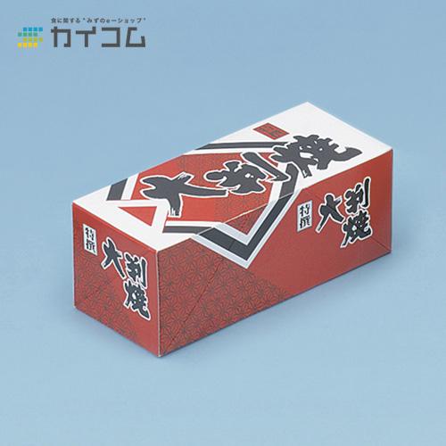 大判焼(No.S-5)サイズ : 181×75×71mm入数 : 800単価 : 24.99円(税抜)