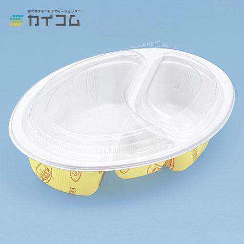 カレー容器 BFカレー内7(カントリー)サイズ : 258×183×50mm入数 : 400単価 : 37.01円(税抜)