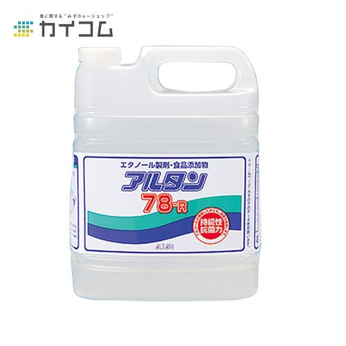 アルタン78-Rサイズ : 4.8L入数 : 4単価 : 3413.71円(税抜)