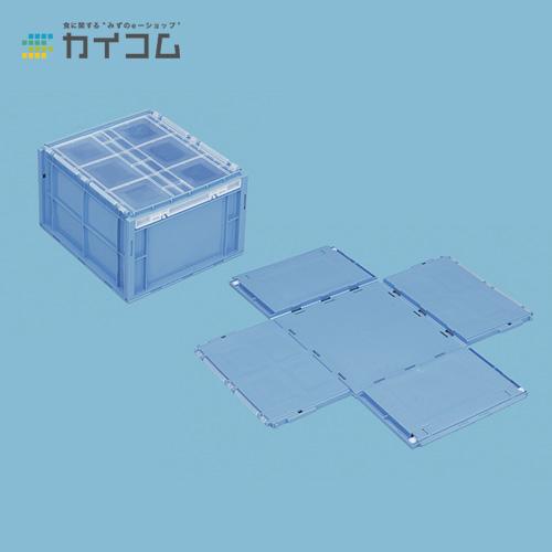 展開式コンテナーKSN-200サイズ : 340×300×205mm入数 : 20単価 : 3716.4円(税抜)