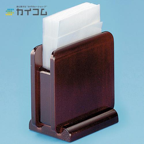 ナフキン立て(角)ブラウンサイズ : 75×103×120mm入数 : 90単価 : 983.38円(税抜)