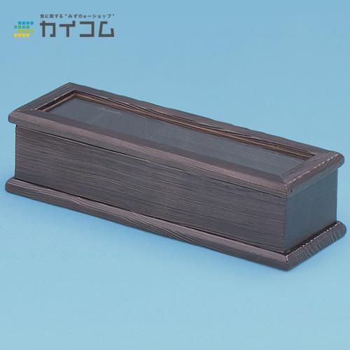 箸箱(ブラウン)サイズ : 100×290×75mm入数 : 32単価 : 2765.77円(税抜)