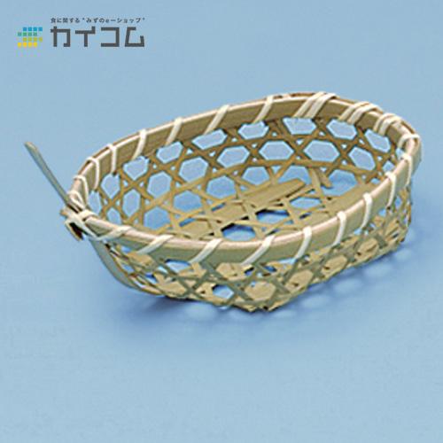 若竹船形六つ目盛器(小)サイズ : 130×85×30/65mm入数 : 300単価 : 167.46円(税抜)