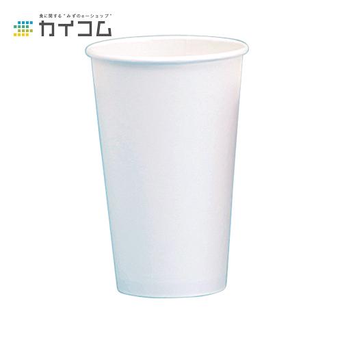 316W(16オンスホット)白サイズ : 90φ×135mm(473cc)入数 : 1000単価 : 16円(税抜)