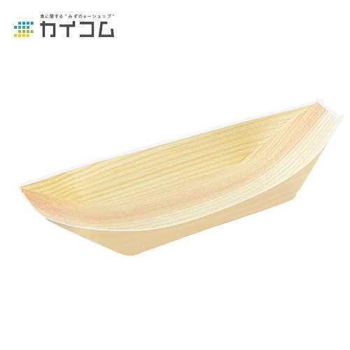 経木舟 6寸(糊止)サイズ : 180×80×20mm入数 : 2000単価 : 6.2円(税抜)