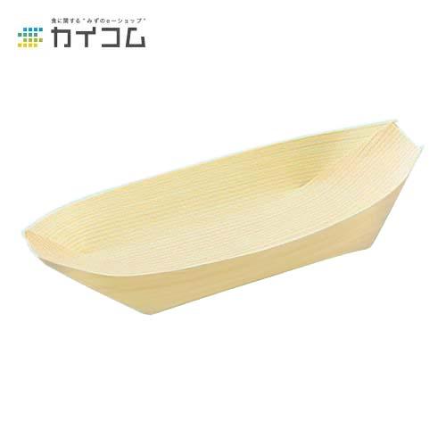 経木舟 8寸(糊止)サイズ : 225×105×30mm入数 : 2000単価 : 7.22円(税抜)