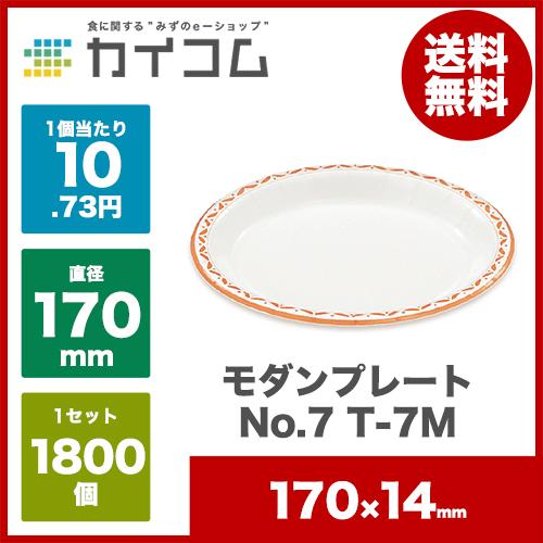 モダンプレート No.7 T-7Mサイズ : 170×14mm入数 : 1800単価 : 10.73円(税抜)