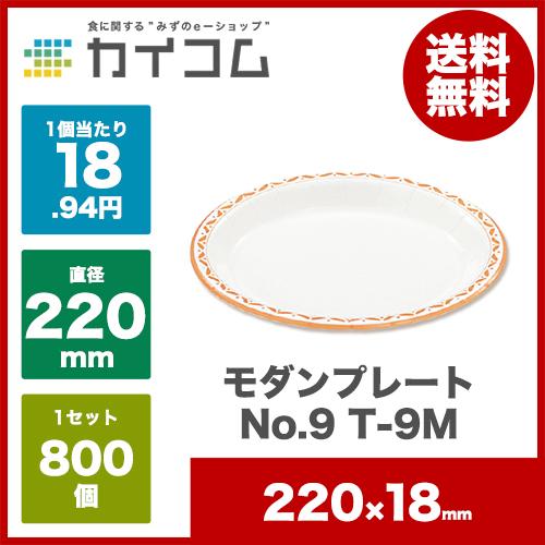 モダンプレート No.9 T-9Mサイズ : 220×18mm入数 : 800単価 : 18.94円(税抜)