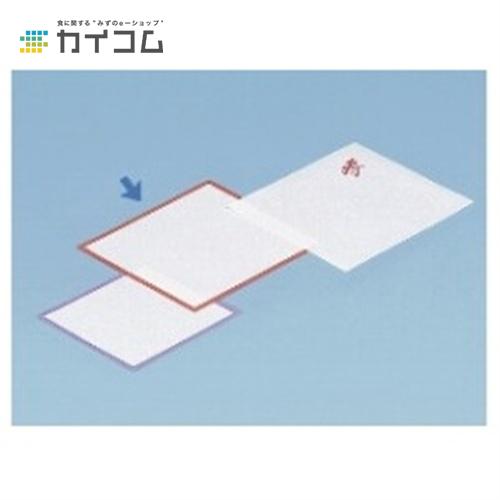 耐油天紙(赤) 150×150mmサイズ : 150×150mm入数 : 6000単価 : 4.4円(税抜)