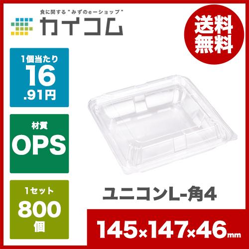 ユニコンL-角4サイズ : 145×147×46mm入数 : 800単価 : 16.91円(税抜)