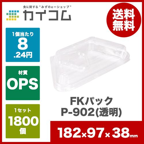 FKパックP-902(透明)サイズ : 97×182×18(19)mm入数 : 1800単価 : 8.24円(税抜)