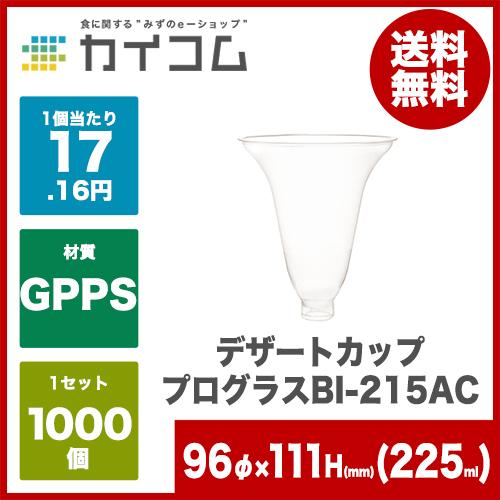 プログラスBI-215ACサイズ : 96φ×111mm入数 : 1000単価 : 17.16円(税抜)