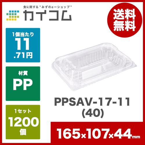 PPSAV-17-11(40)サイズ : 165×107×44(16)mm入数 : 1200単価 : 11.71円(税抜)