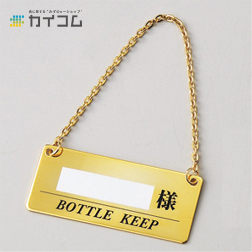 ボトルキープホルダー ゴールドサイズ : 縦2.9×横7cm入数 : 10単価 : 350円(税抜)