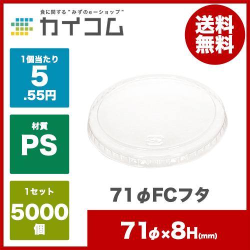71φFCフタサイズ : 71φ×8mm入数 : 5000単価 : 5.55円(税抜)