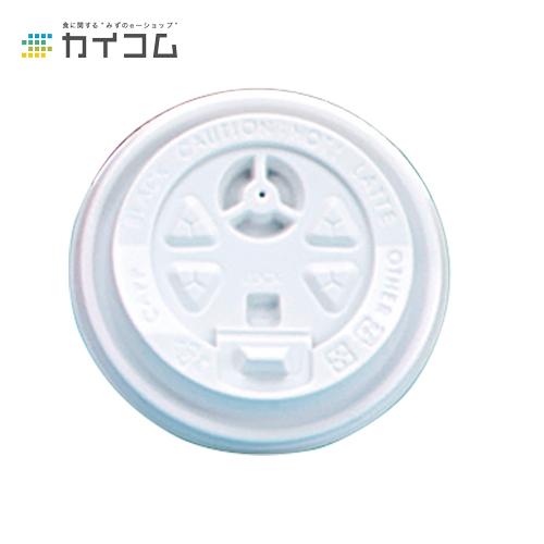 8オンスプラスリッド 白サイズ : φ80口径用入数 : 1000単価 : 5.25円(税抜)