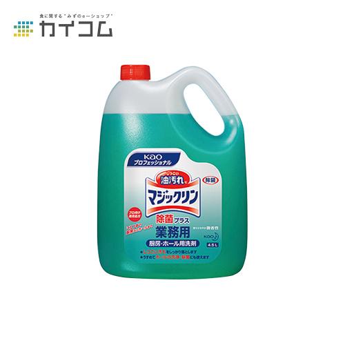 マジックリン 除菌プラス 業務用 4.5L 油汚れ用洗剤サイズ : 4.5L入数 : 4単価 : 1851円(税抜)
