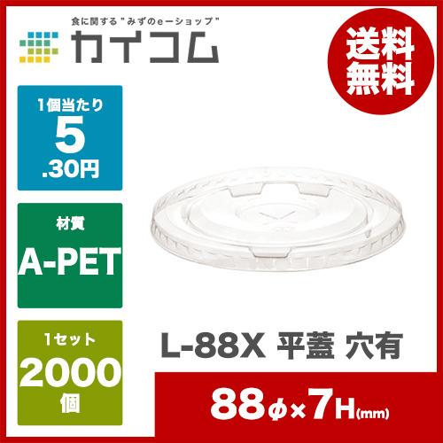 プラスチック 使い捨て 業務用 蓋 フタ L-88X(平フタ)穴有サイズ : プログラス用平フタ入数 : 2000単価 : 5.3円(税抜)