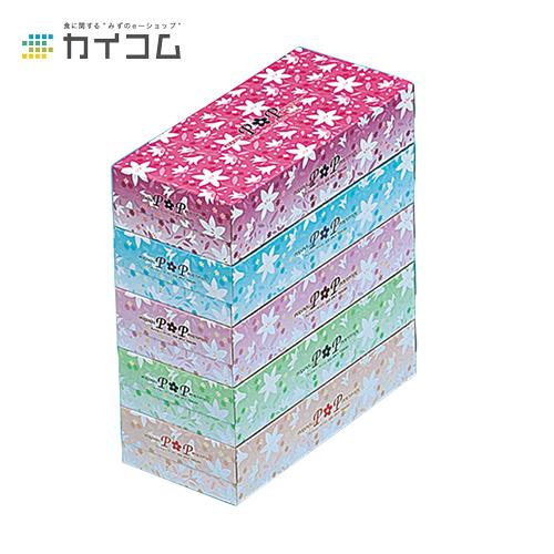 業務用ティッシュ POPティシュ200Wサイズ : 5小箱入数 : 12単価 : 425円(税抜)