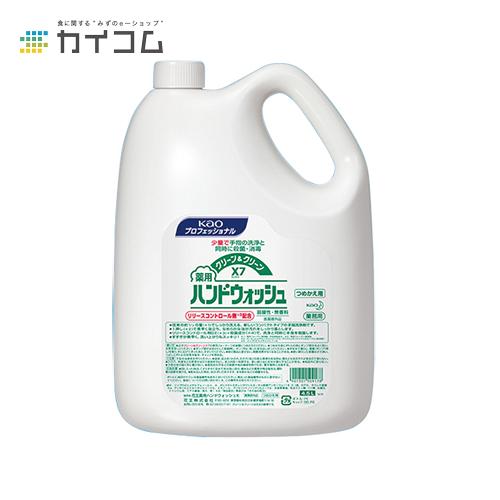クリーン&クリーンX7 4.5Lサイズ : 4.5L入数 : 3単価 : 5057円(税抜)