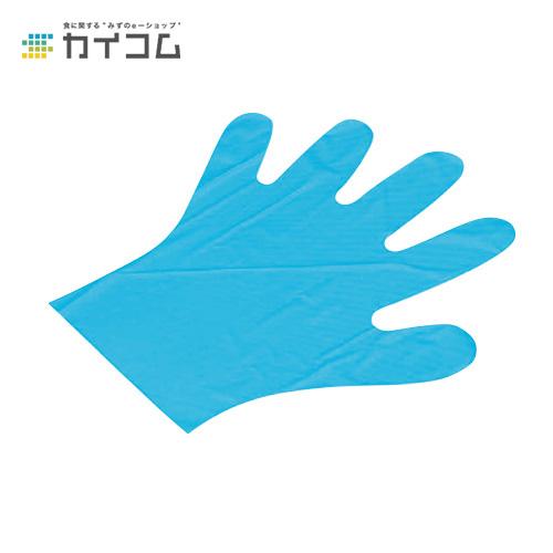 N330 ポリ手袋 BLUE (L)サイズ : L入数 : 8000単価 : 1.68円(税抜)