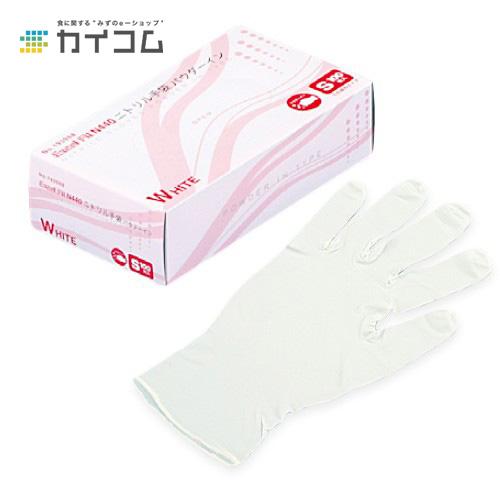 N440 ニトリル手袋 粉付 WHITE (S)サイズ : S入数 : 3000単価 : 4.47円(税抜)
