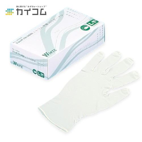 N440 ニトリル手袋 粉付 WHITE (L)サイズ : L入数 : 3000単価 : 4.47円(税抜)