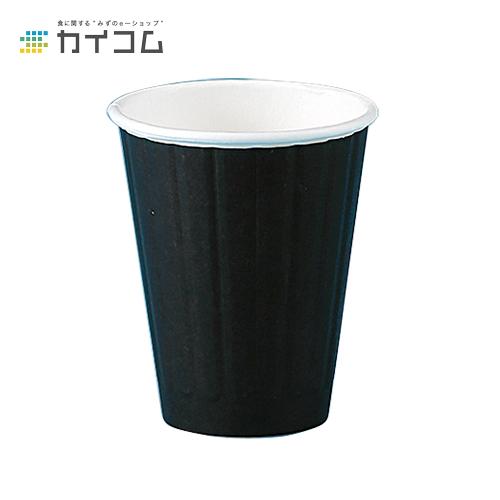 8オンス DW カップ (ブラック) (80口径)サイズ : φ80×95mm(240cc)入数 : 1000単価 : 11.8円(税抜)
