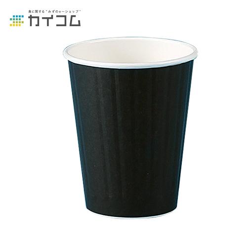12オンス DW カップ (ブラック) (90口径)サイズ : φ90×108mm(360cc)入数 : 1000単価 : 15.6円(税抜)
